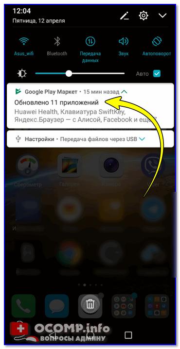 Обновлено 11 приложений (уведомление на Андроид)