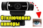 otklyuchenie-kameryi