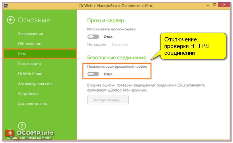 Отключение проверки HTTPS соединений в DR.WEB