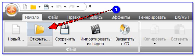 Открыть файл — AVS Audio Editor