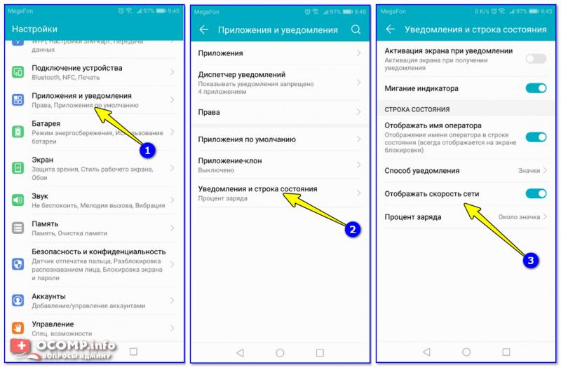 Отображать скорость сети — Андроид 8.0