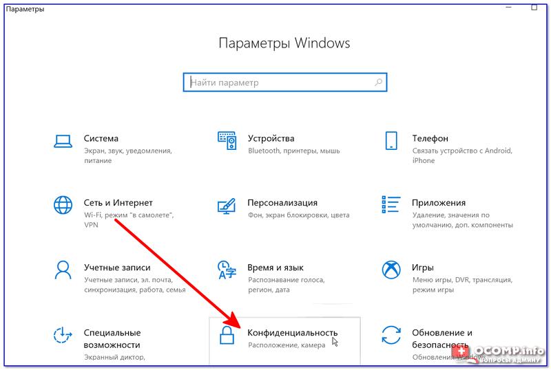 Параметры Windows — конфиденциальность