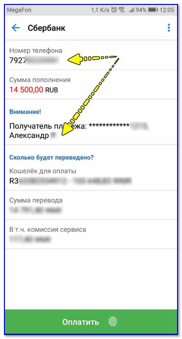 Перевод средств по номеру телефона / Сбербанк