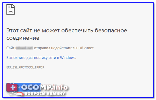 Пример ошибки в браузере Chrome