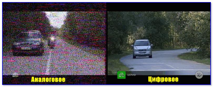 Разница в картинке между аналоговым и цифровым вещанием