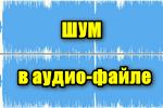 shum-v-audio-fayle-kak-ego-udalit