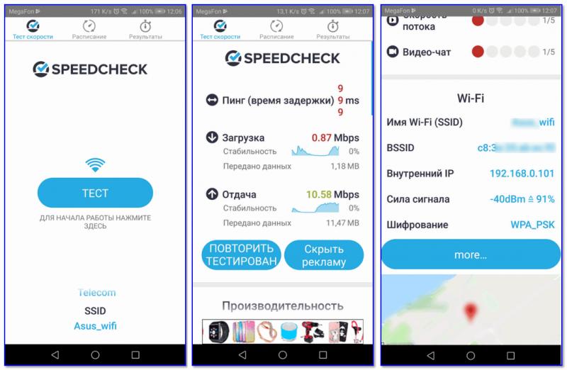 SPEEDCHECK — информация о подключении и результатах теста