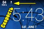 skorost-interneta-smartfona