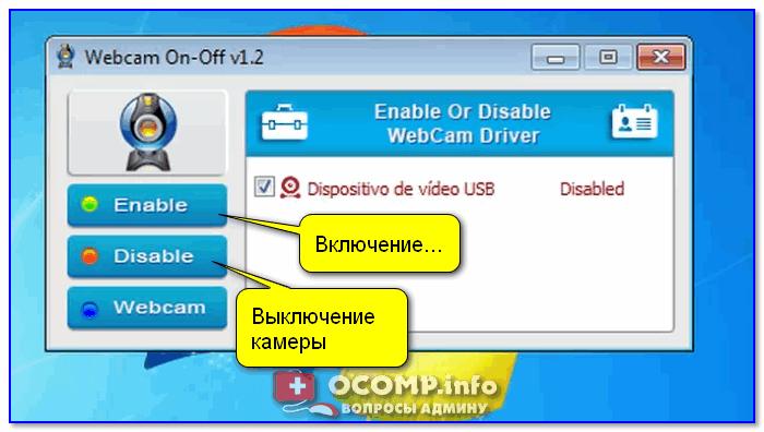 Скриншот окна программы WebCam On-Off