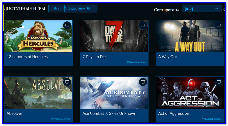 Скриншот с сайта Gameplay от Intel