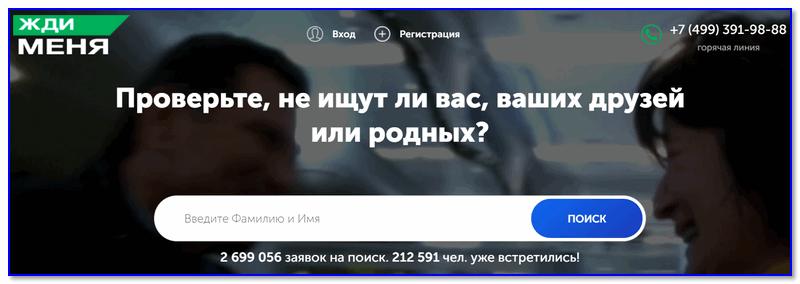 """Скриншот с сайта """"Жди Меня"""""""