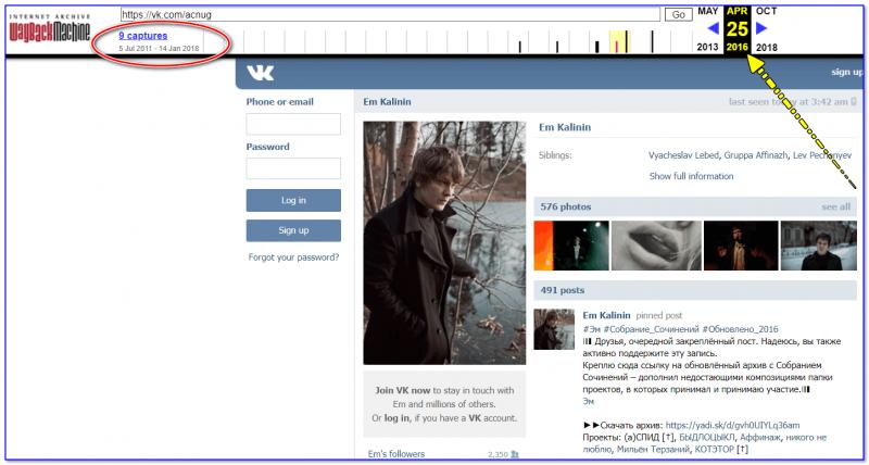 Смотрим какой страничка была в прошлом... / Скрин с сайта веб-архива