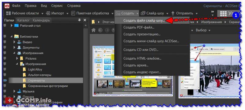 Создать файл слайд-шоу / ACDSee