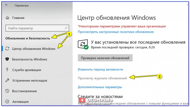 Центр обновления Windows — просмотр журнала