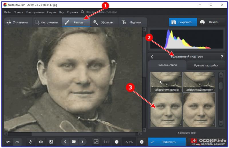 Улучшаем черты лица (инструмент идеальный портрет)