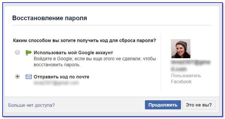 Восстановление пароля — Facebook