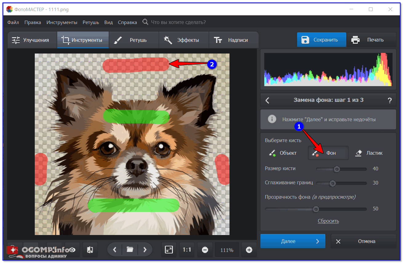 Убрать фон с картинки онлайн автоматически