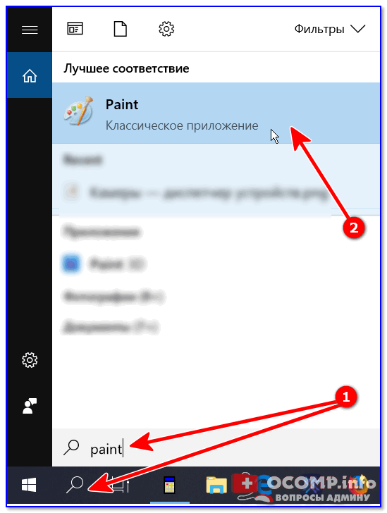 Запуск Paint — Windows 10