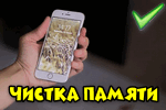 chistka-pamyati-telefona