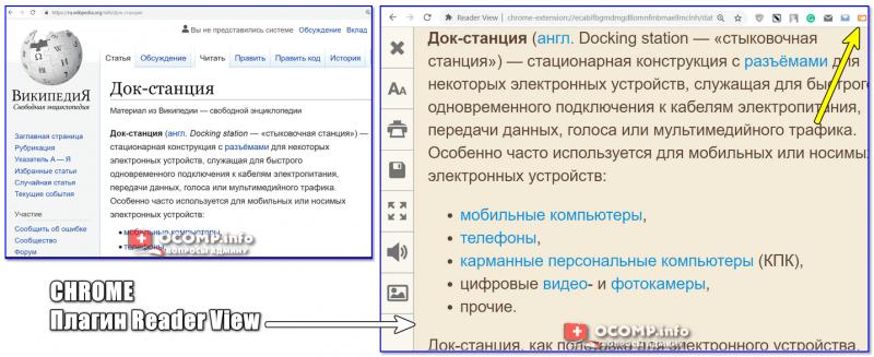 Chrome — плагин Reader View включен