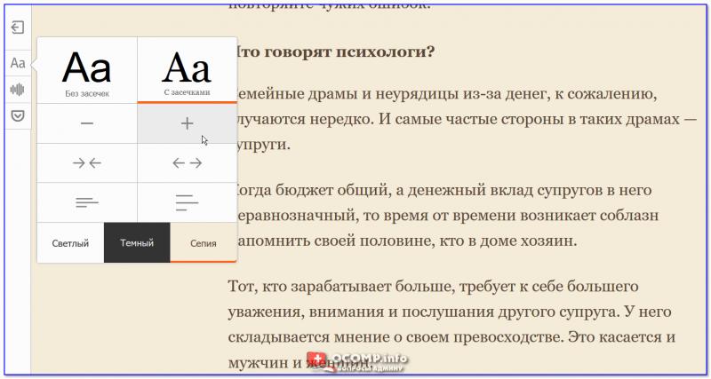 Firefox — при активации вида для чтения можно настроить шрифт, фон и пр.
