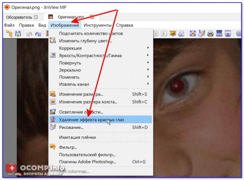 Изображение — удаление эффекта красных глаз — меню в nView