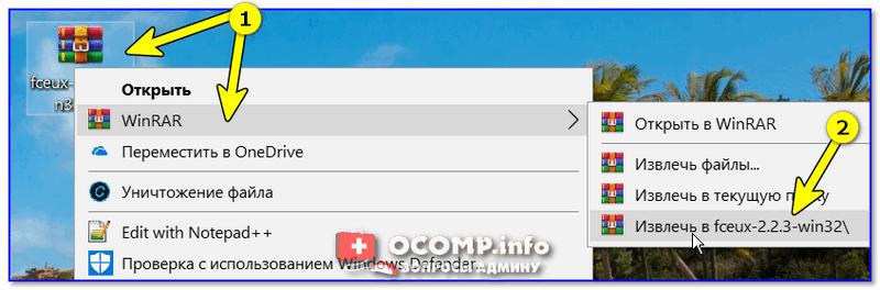 Извлечь файлы эмулятора в отдельную папку