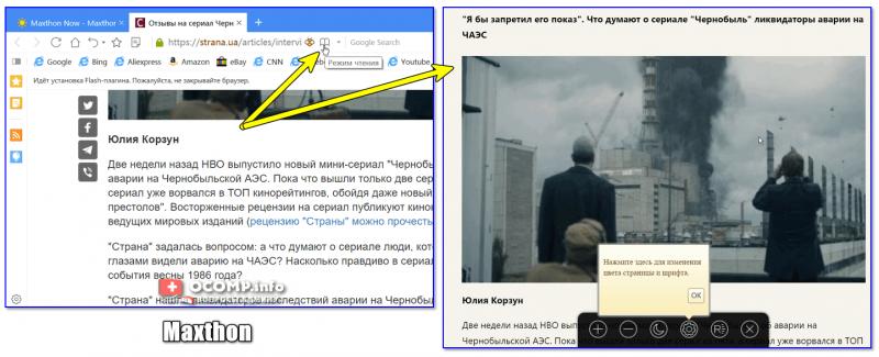 Maxthon — скриншот окна браузера