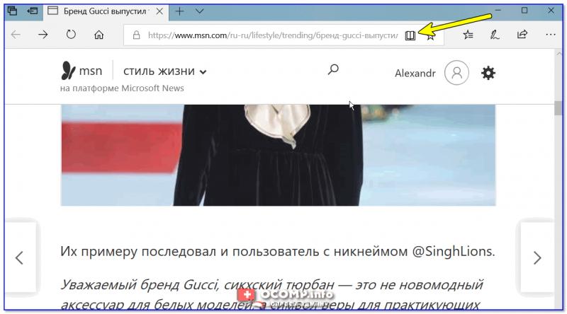 Microsoft Edge — скриншот окна