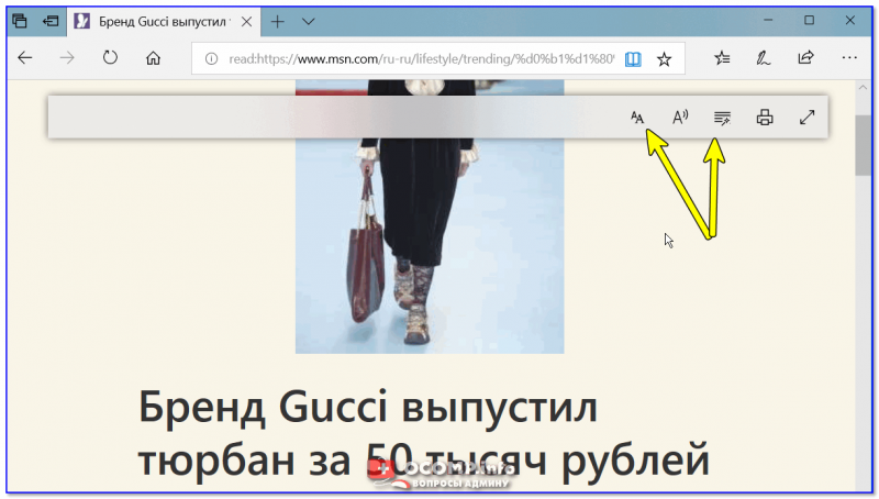 Настройка вида для чтения (Microsoft Edge)