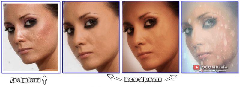 Образец (фото лица до обработки и после)