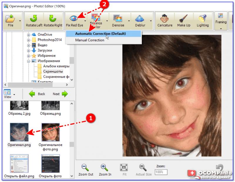 Photo! Editor — авто-функция удаления красных глаз