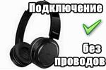 podklyuchenie-besprovodnyih-naushnikov