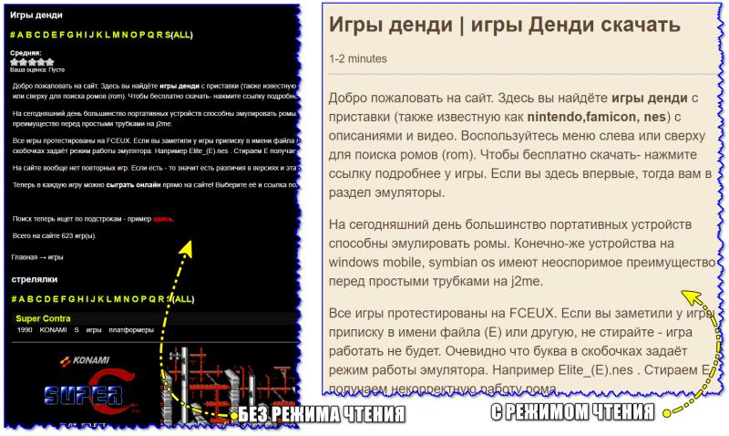 Пример — с режимом чтения и без него (браузер Chrome) / Кликабельно