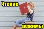 rezhim-chteniya
