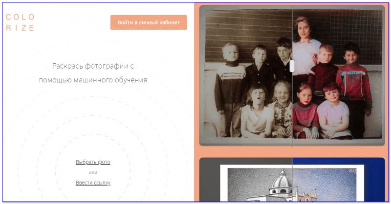 Скрин главной страницы сайта Colorize / Кликабельно