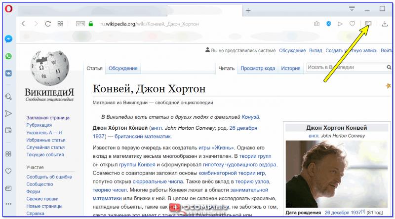 Скрин страницы Википедии (Opera)