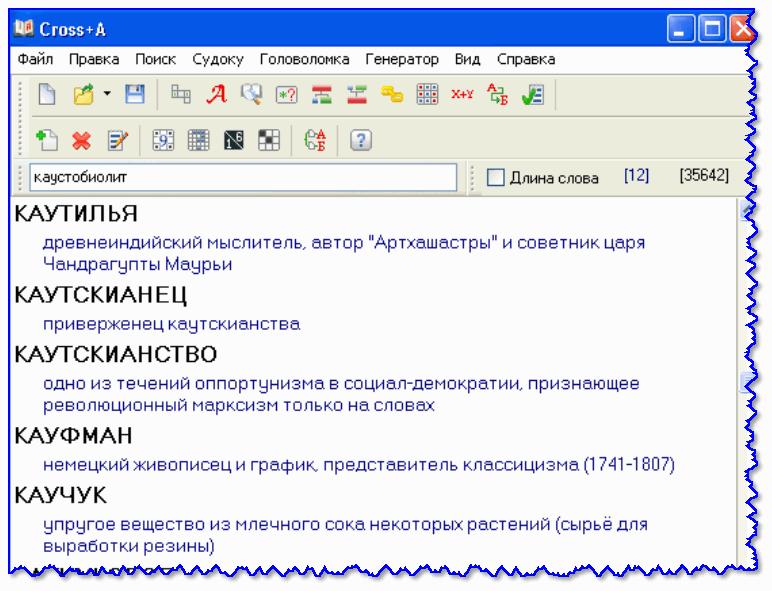 Скриншот программы (с официального сайта)