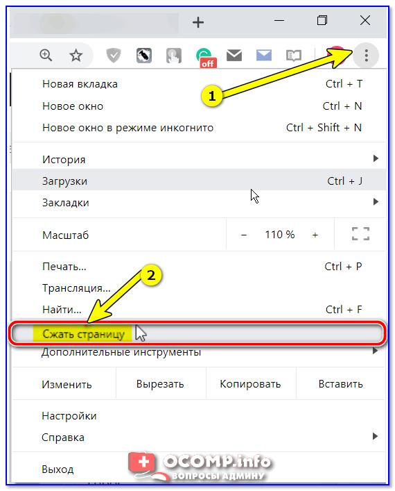 Сжать страницу — Chrome