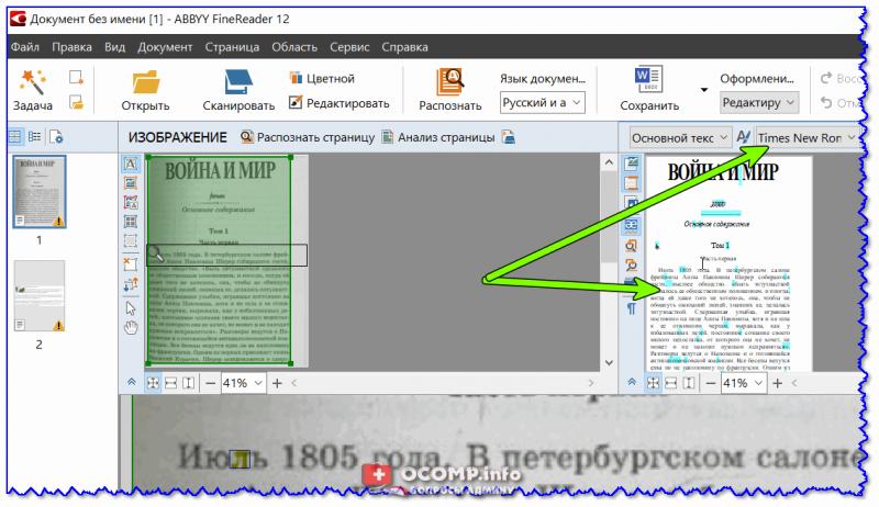 Times New Roman — скриншот из ABBY Fine Reader