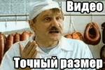 tochnyiy-razmer-vazhen