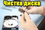 totalnaya-chistka-diska