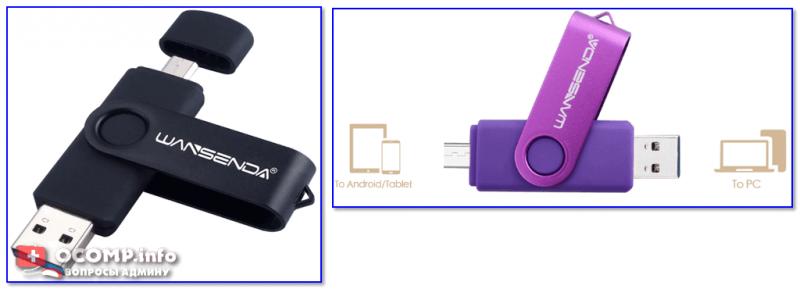 Универсальная флешка для Андроид и ПК