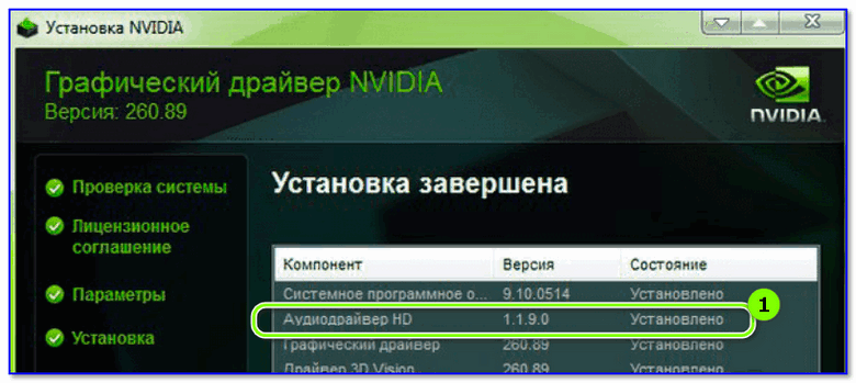 Установка nVidia / Внимательно проглядите все компоненты при установки драйверов