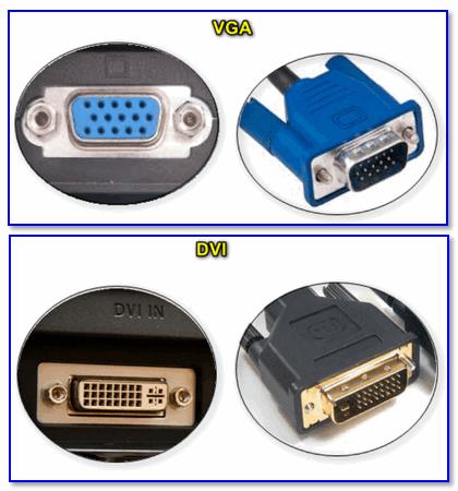 VGA и DVI интерфейсы