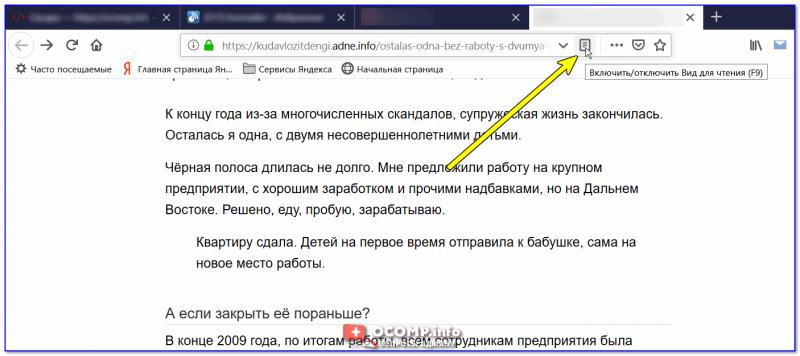 Включить (отключить) вид для чтения (Firefox)