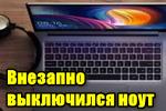 vnezapno-vyiklyuchilsya-noutbuk