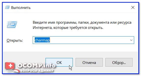 charmap — команда для просмотра таблицы символов