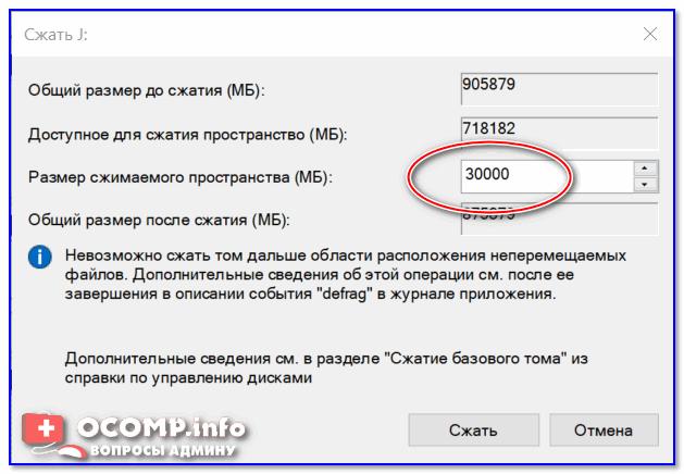 30 000 МБ для нового диска