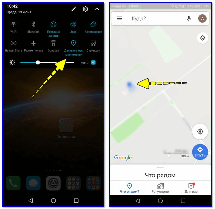 Данные о местоположении и Google-карта
